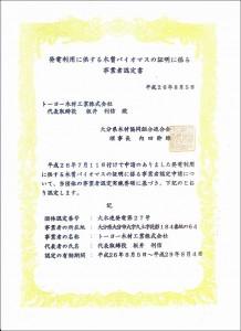発電利用に供する木質バイオマスの証明に係る事業者認定書