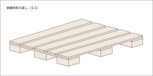単面形四方差し(S4)
