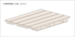 片面使用単翼形二方差し(DU2)
