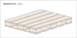 両面使用形四方差し(R4)